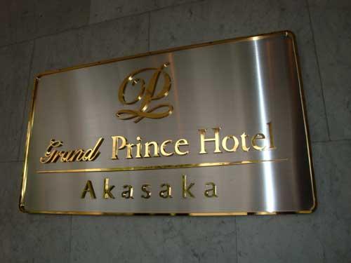 Notre hôtel